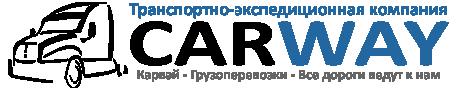 Карвэй — Грузоперевозки по России в Кирове