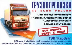 Реклама Карвэй 2